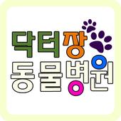 닥터장동물병원 icon