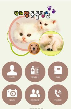 닥터장동물병원 poster