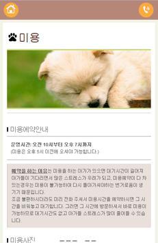 닥터장동물병원 apk screenshot