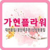 가현플라워 icon
