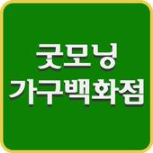 굿모닝가구백화점 icon