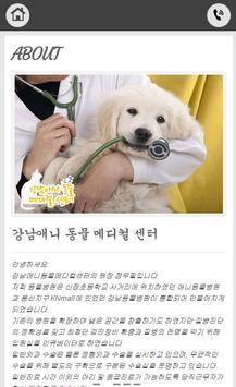 강남애니메티컬센터 apk screenshot