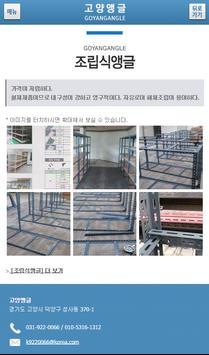 고양앵글 apk screenshot