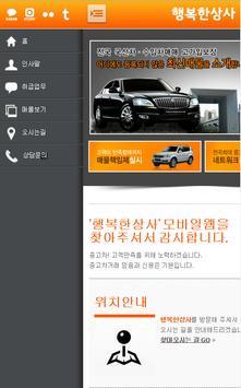 행복한상사 apk screenshot