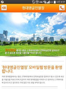 현대앵글진열장 poster