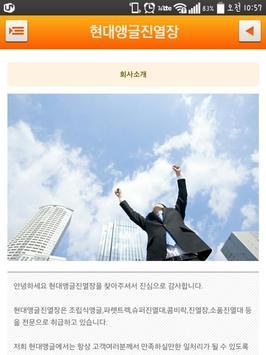 현대앵글진열장 apk screenshot