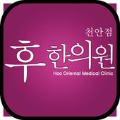 후한의원 천안점 icon