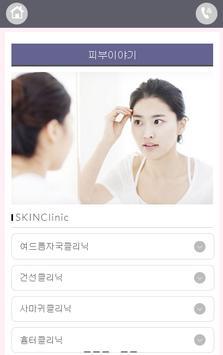 후한의원 천안점 apk screenshot