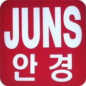 juns안경 icon