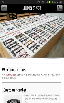 juns안경 poster