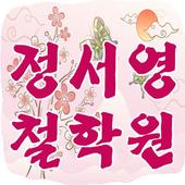 정서영철학원 icon