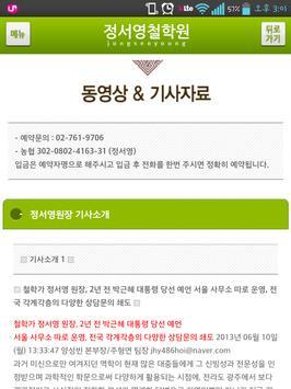 정서영철학원 apk screenshot