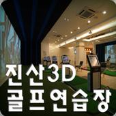 진산골프연습장 icon