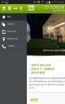 진산골프연습장 apk screenshot