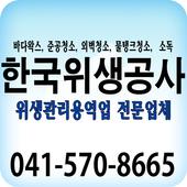 한국위생공사 icon