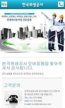 한국위생공사 poster