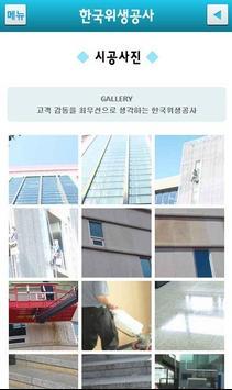 한국위생공사 apk screenshot