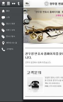 법무법인신광 apk screenshot