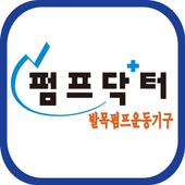 펌프닥터 icon