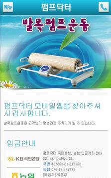 펌프닥터 poster