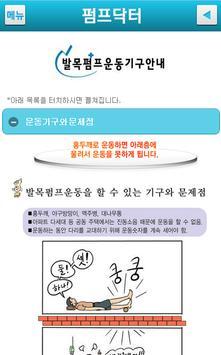 펌프닥터 apk screenshot