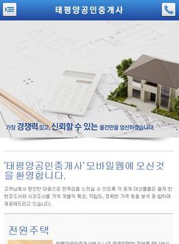 태평양공인중개사 poster