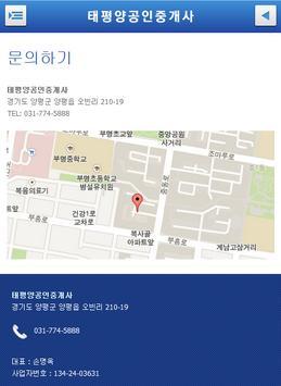태평양공인중개사 apk screenshot