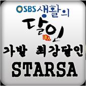 스타사 icon