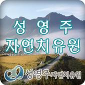 성영주자연치유원 icon