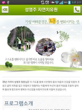 성영주자연치유원 poster