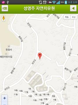 성영주자연치유원 apk screenshot