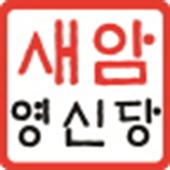 새암영신당 icon