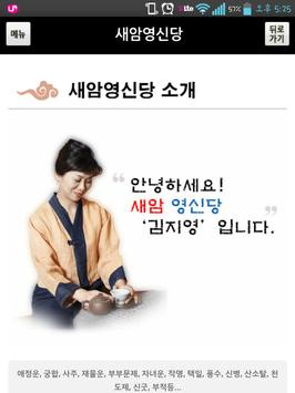 새암영신당 apk screenshot