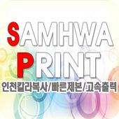 삼화프린트 icon