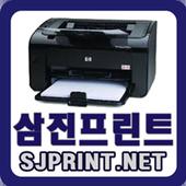 삼진프린트 icon