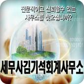 세무사김기석회계사무소 icon