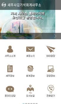 세무사김기석회계사무소 poster