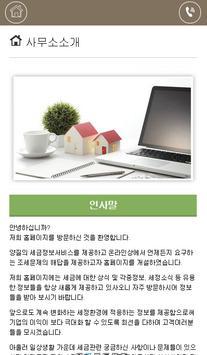 세무사김기석회계사무소 apk screenshot