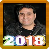 Ahmed Shibah Songs icon