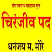 SANT EKNATH CHIRANJIV PAD icon