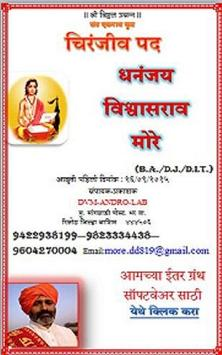 SANT EKNATH CHIRANJIV PAD poster