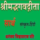GITA SARTH SANSKRIT HINDI icon