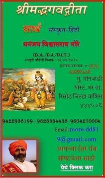 GITA SARTH SANSKRIT HINDI poster