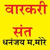 WARKARI SANT CHARITR icon