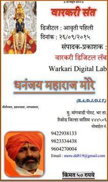 WARKARI SANT CHARITR poster