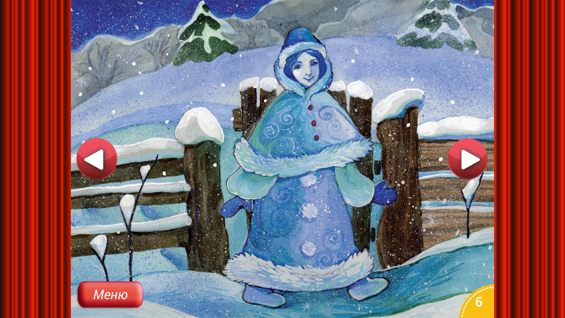 картинка к сказке снегурочка нарисовать духовой