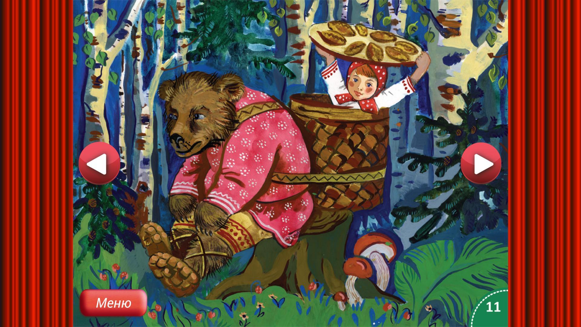 Добрым днем, сказка маша и медведь картинки анимации