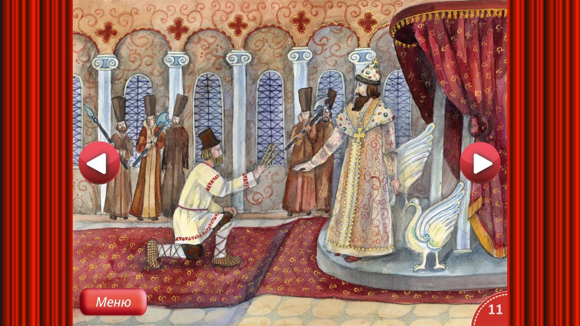 иллюстрации к сказке семилетка волна орзо