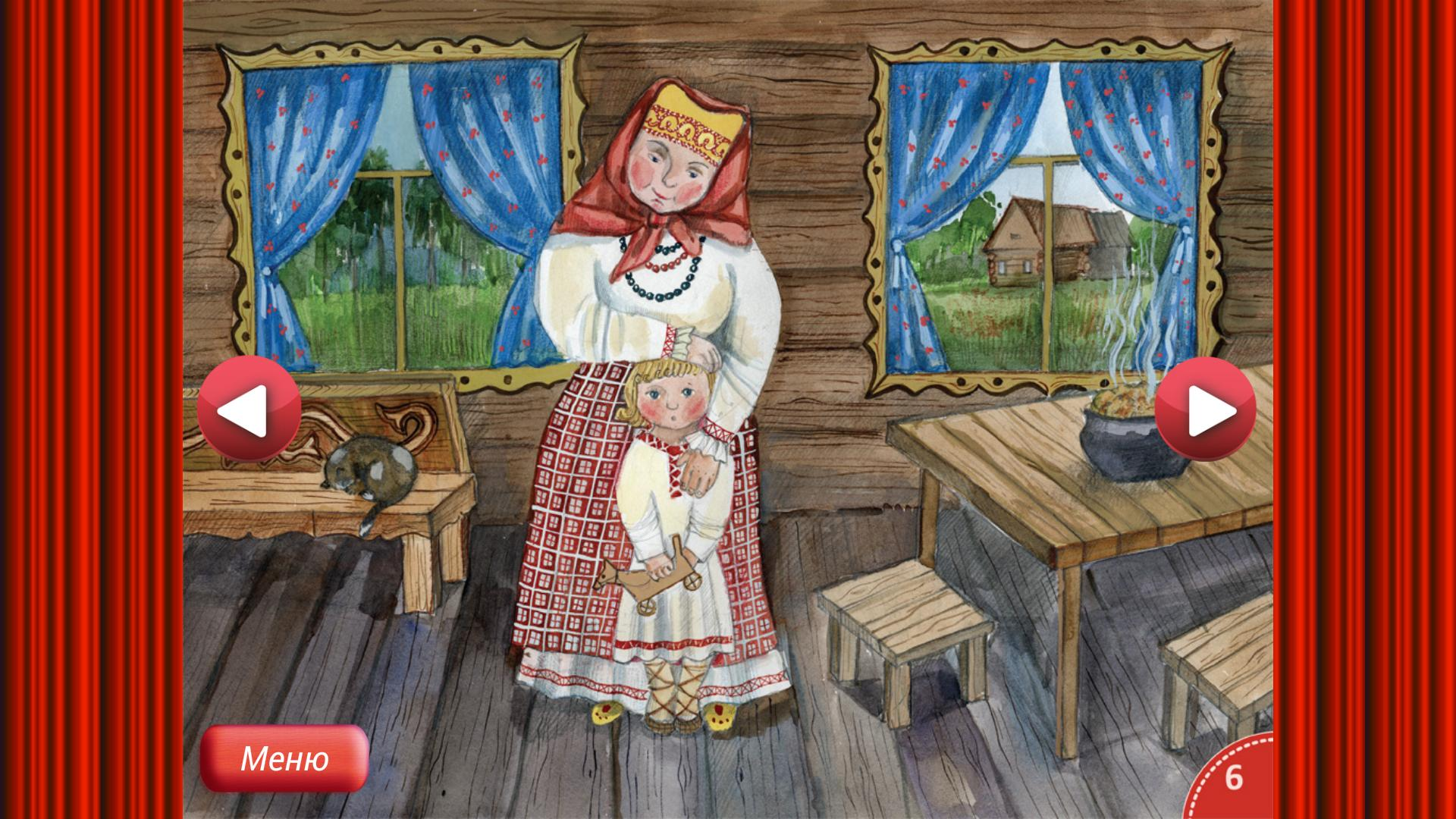 сегодняшний иллюстрации к сказке семилетка муж жена