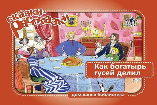 Сказка Богатырь Гусей Делил poster